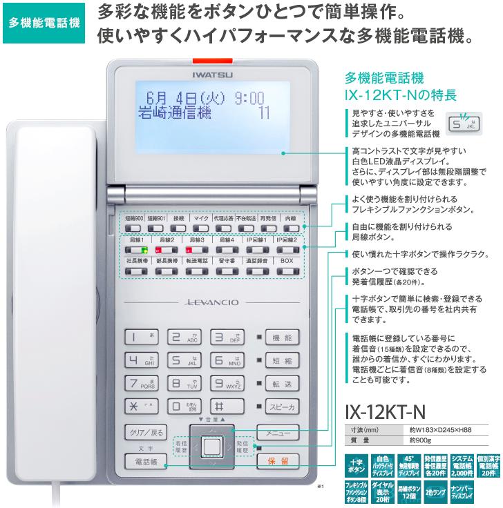 多機能電話機 IX-12KT-N