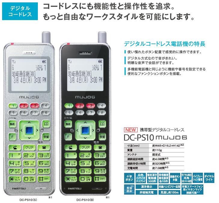 携帯型デジタルコードレス DC-PS10 MUJO6