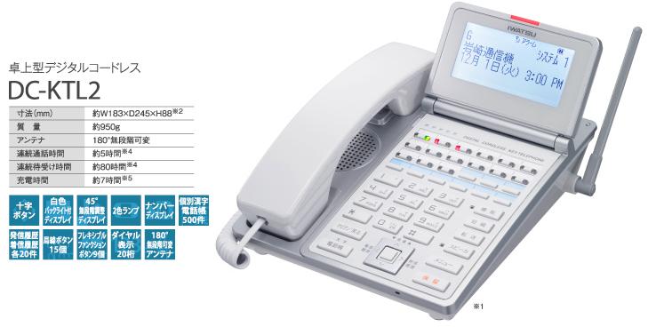 卓上型デジタルコードレス DC-KTL2