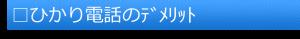 □ひかり電話のデメリット(題)