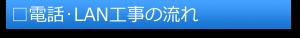 電話・LAN工事の流れ(題)